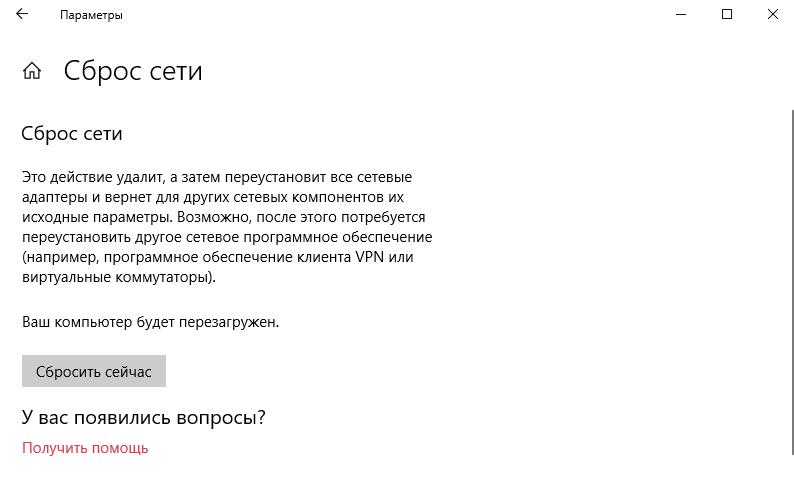 Kak-sbrosit-setevye-nastrojki-Windows-10.png