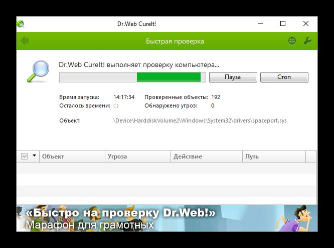 Protsess-poiska-ugroz-antivirusnoy-utilitoy-Doctor-Web-Curelt.png
