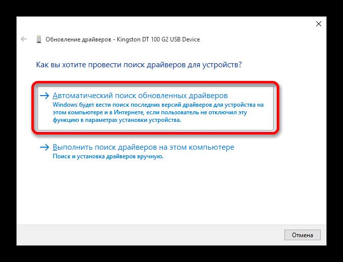 Zapusk-avtomaticheskogo-poiska-Obnovleniya-drayverov-flesh-nakopitelya.png