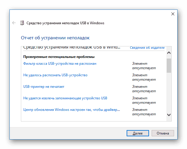 Otchyot-sredstva-ustraneniya-nepoladok-usb-v-windows-10.png