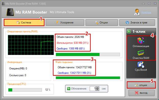 optimizacija-operativnoj-pamjati-windows-image8.jpg