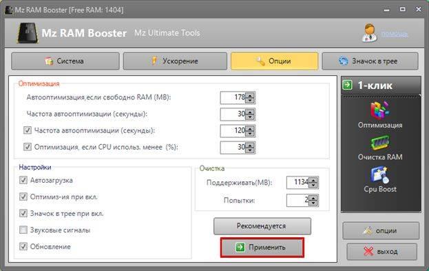 optimizacija-operativnoj-pamjati-windows-image10.jpg