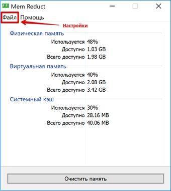 optimizacija-operativnoj-pamjati-windows-image12.jpg