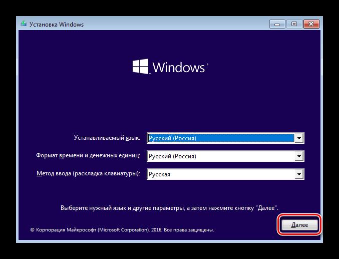 Startovoe-okno-ustanovshhika-Windows-10.png