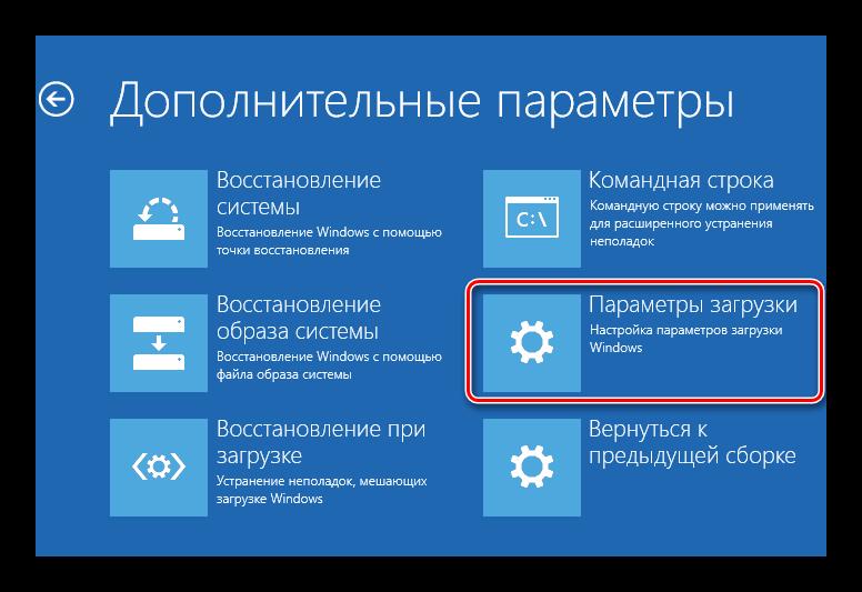 Parametry-zagruzki-v-okne-vosstanovleniya-Windows-10.png
