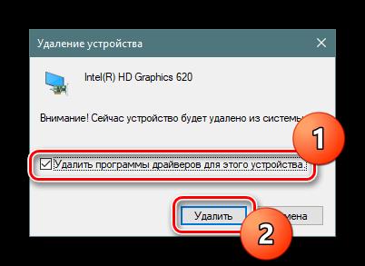 Udalenie-ustrojstva-vmeste-s-drajverami-v-Windows-10.png