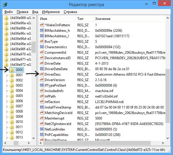 Kak-izmenit-MAC-adres-setevoy-kartyi-v-Windows-7-Windows-8.1-Windows-10-04.png
