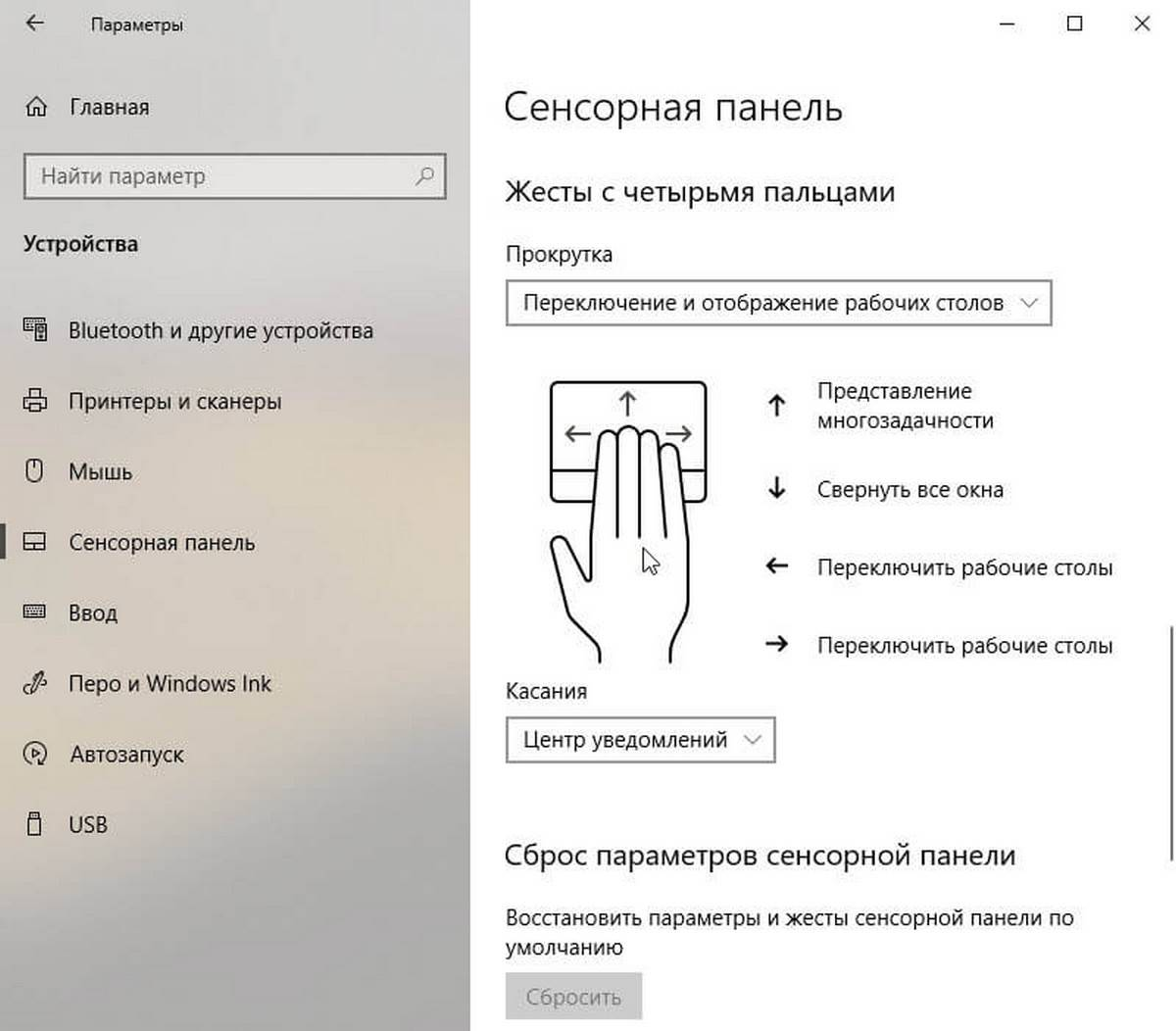tachpad-windows10.jpg