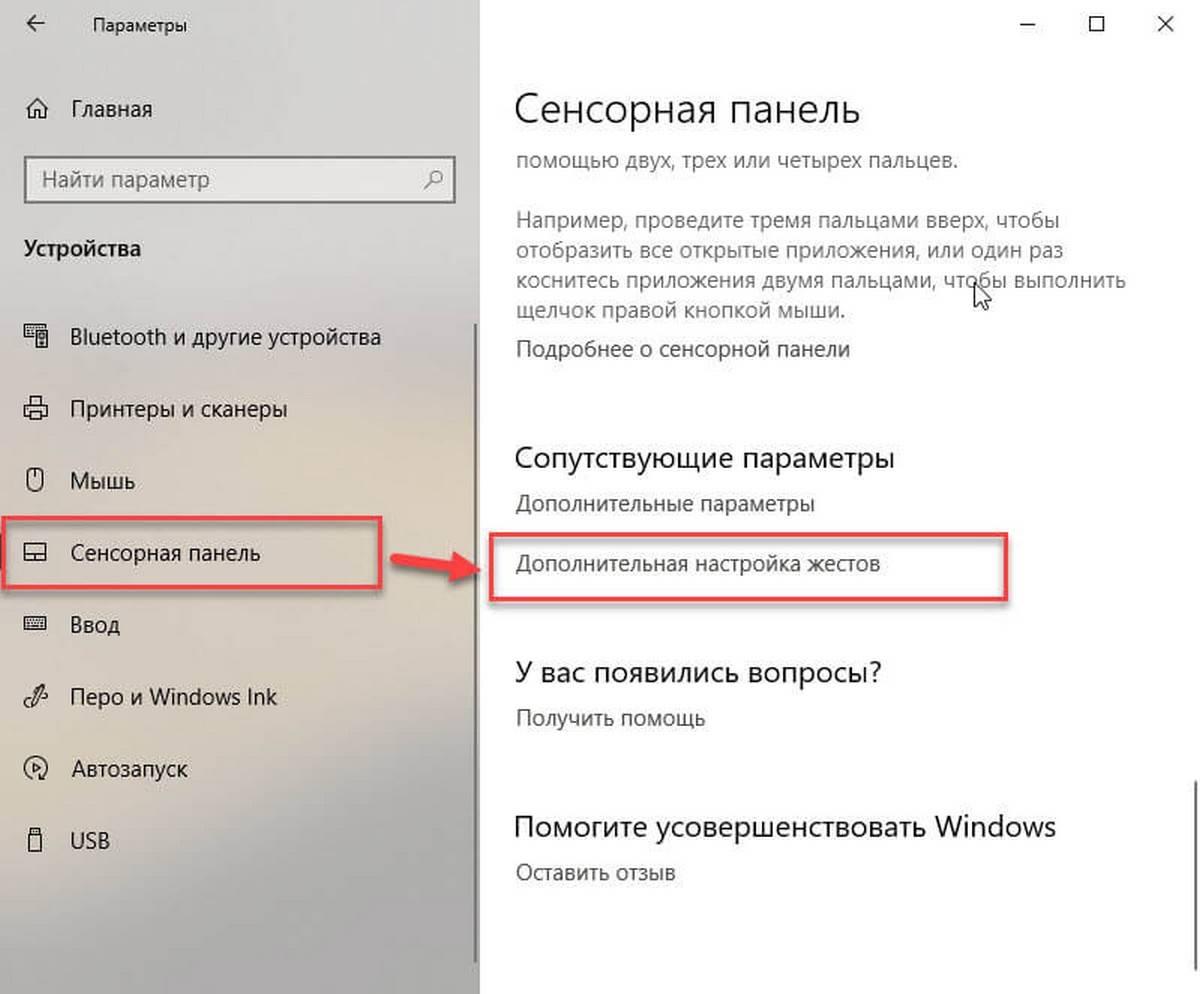tachpad-windows-10.jpg