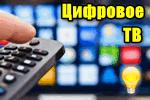 TSifrovoe-TV-e`to-prosto.png