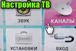 Nastroyka-TV.png