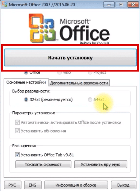office-2007-002-min-1.png