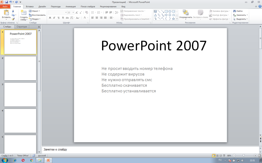 powerpoint-2007-main-1024x640.png