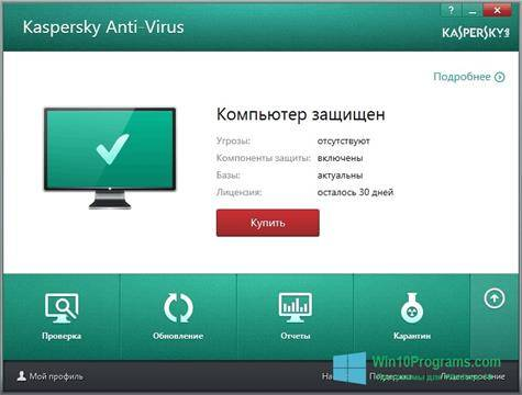 kaspersky-windows-10-screenshot.jpg