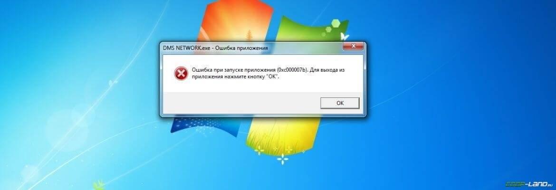 1571342696_fix-0xc000007b.jpg