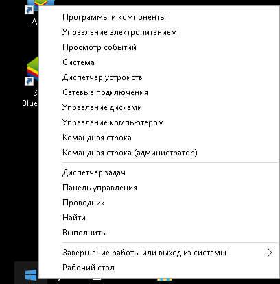 Panel-upravleniya-Windows-10.jpg