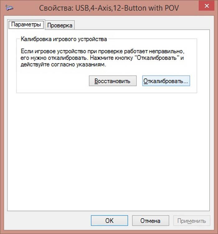 Perehodim-vo-vkladku-Parametry-nazhimaem-po-knopke-Otkalibrovat-.jpg