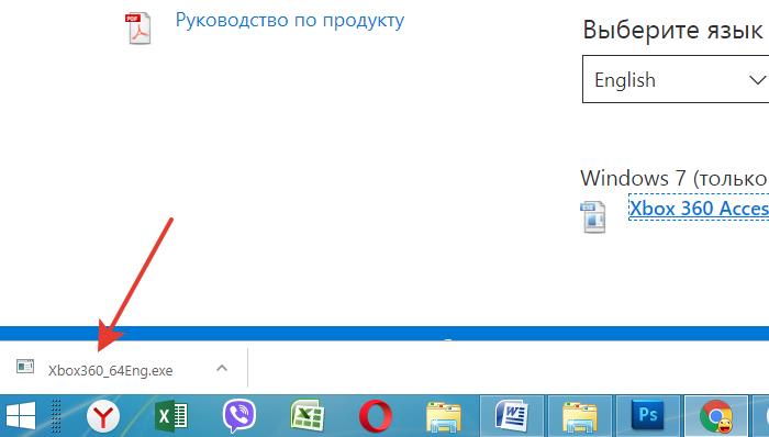 Zapuskaem-skachannyj-fajl-levym-klikom-myshki.png