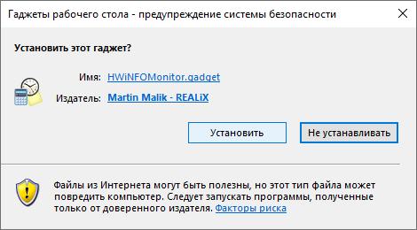 Ustanovka-gadzheta-HWiNFOMonitor.png
