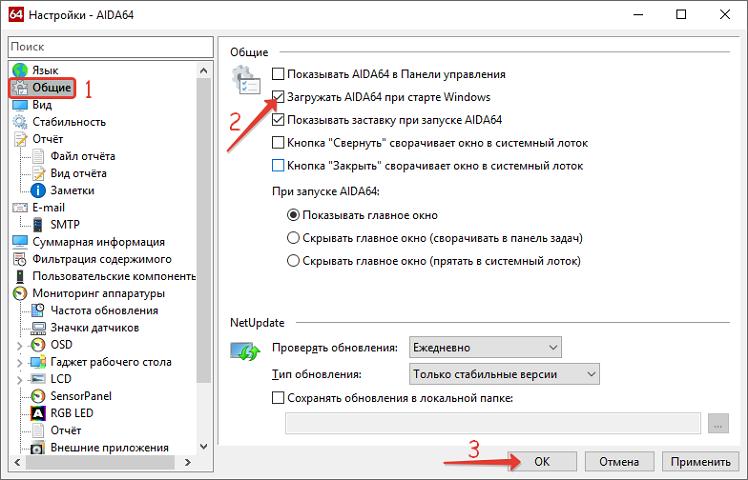Zapusk-vidzheta-Aida-pri-starte-Windows.png