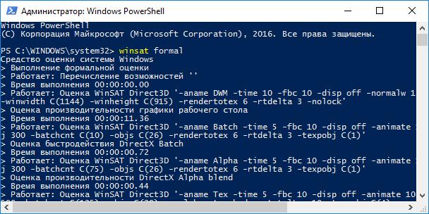 Zapusk-komandy-winsat-formal-v-programme-PowerShell.png