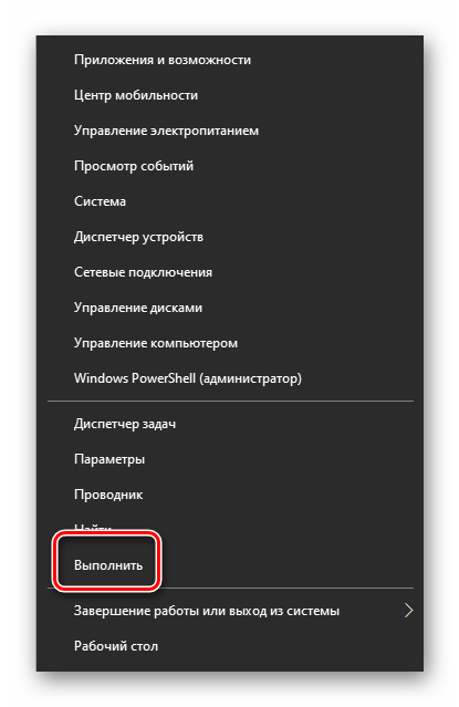 zapusk-utility-vypolnit-cherez-knopku-pusk-v-windows-10.png