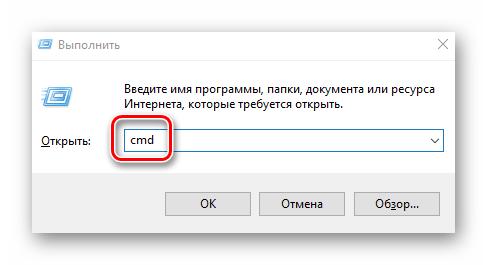 zapusk-komandnoj-stroki-cherez-utilitu-vypolnit-v-windows-10.png