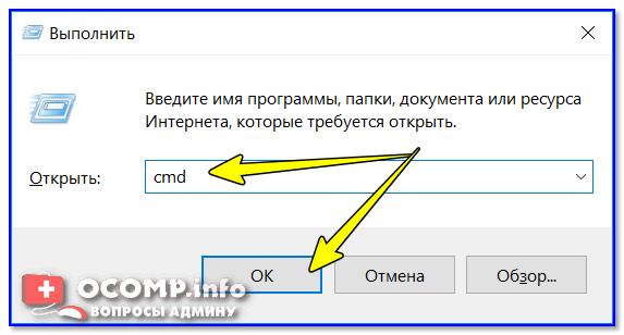 cmd-zapusk-komandnoy-stroki.png
