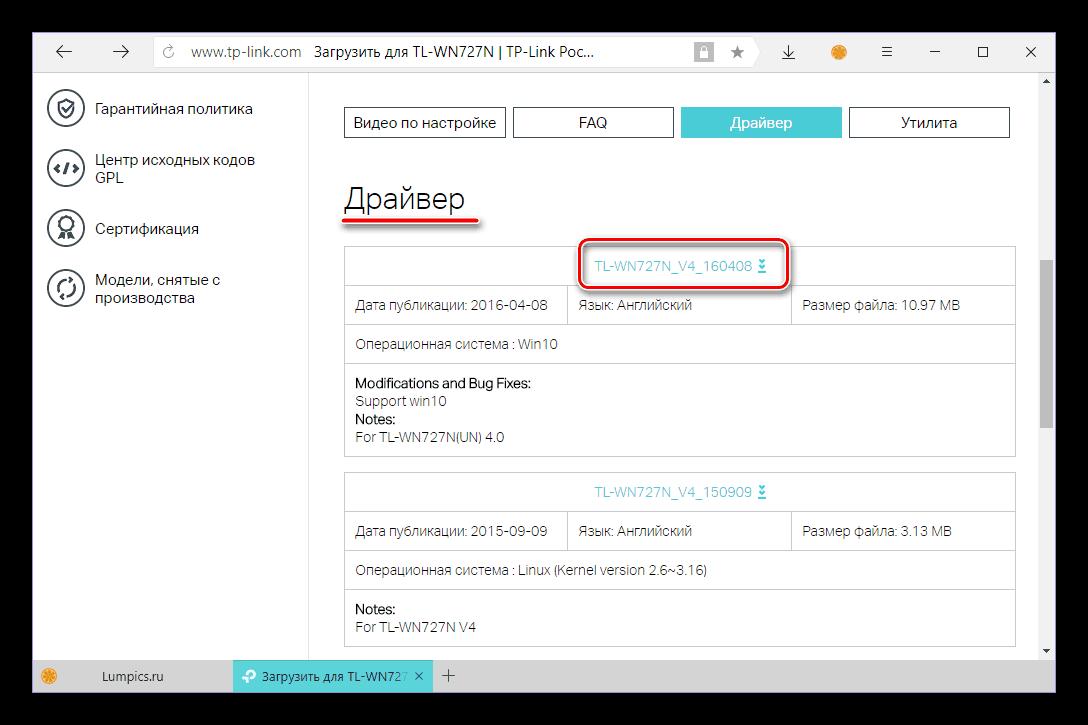 Pereyti-k-skachivaniyu-drayvera-dlya-besprovodnogo-adaptera-TP-Link-TL-WN727N.png