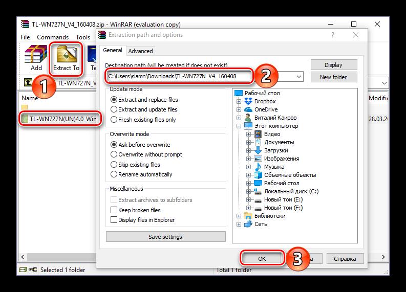 Izvlech-iz-arhiva-drayver-dlya-besprovodnogo-adaptera-TP-Link-TL-WN727N.png