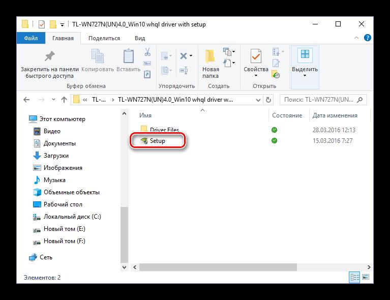 Zapustit-ustanovku-drayvera-dlya-TP-Link-TL-WN727N.png