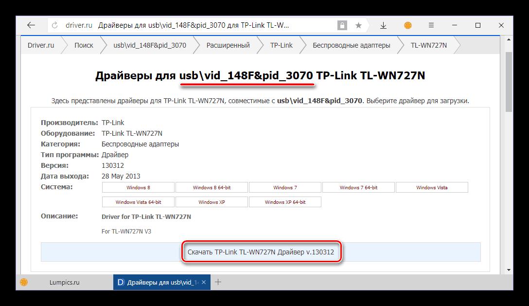 Poisk-drayvera-po-ID-dlya-besprovodnogo-adaptera-TP-Link-TL-WN727N.png