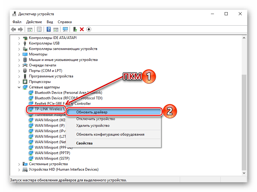 Ispolzovanie-sistemnogo-Dispetchera-ustroystv-dlya-poiska-i-ustanovki-drayvera-dlya-adaptera-TP-Link-TL-WN727N.png