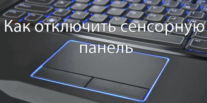 Kak-otklyuchit-sensornuyu-panel-na-noutbuke-Vindovs-10-1-660x330.png