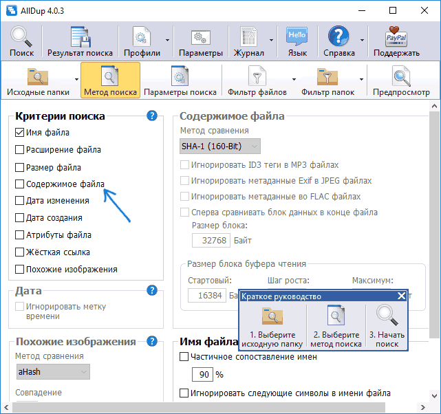 alldup-find-duplicate-files-options.png