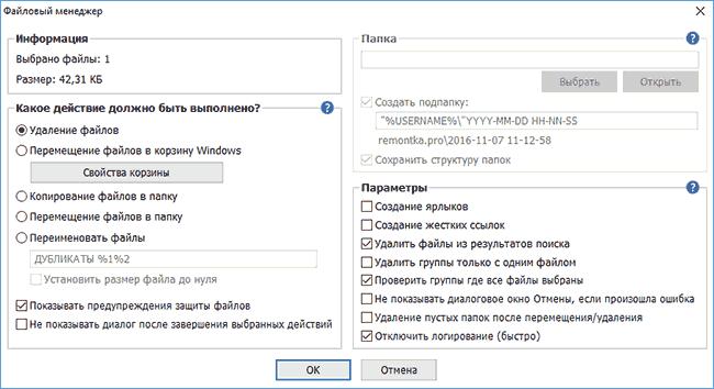 duplicates-delete-options-alldup.png