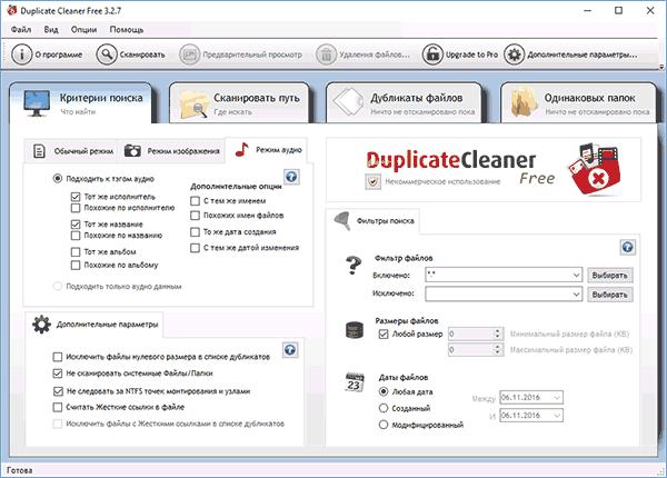 duplicate-cleaner-free-software.png