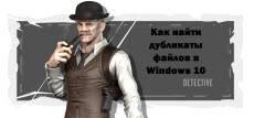 Kak-nayti-dublikatyi-faylov-v-Windows-10.jpg