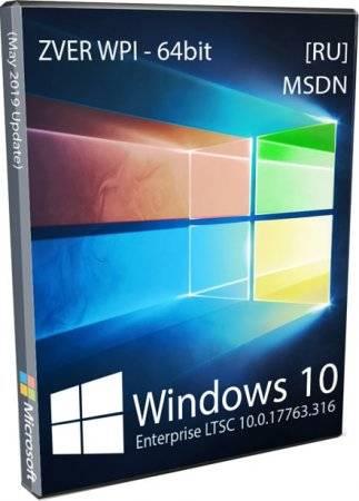 1560149607_zver-windows10ltsc.jpg