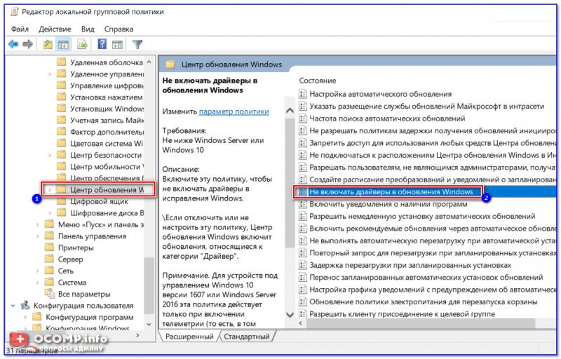 Ne-vklyuchat-drayveryi-v-obnovleniya-Windows-800x512.png