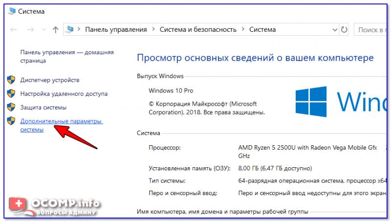 Dopolnitelnyie-parametryi-sistemyi-800x454.png