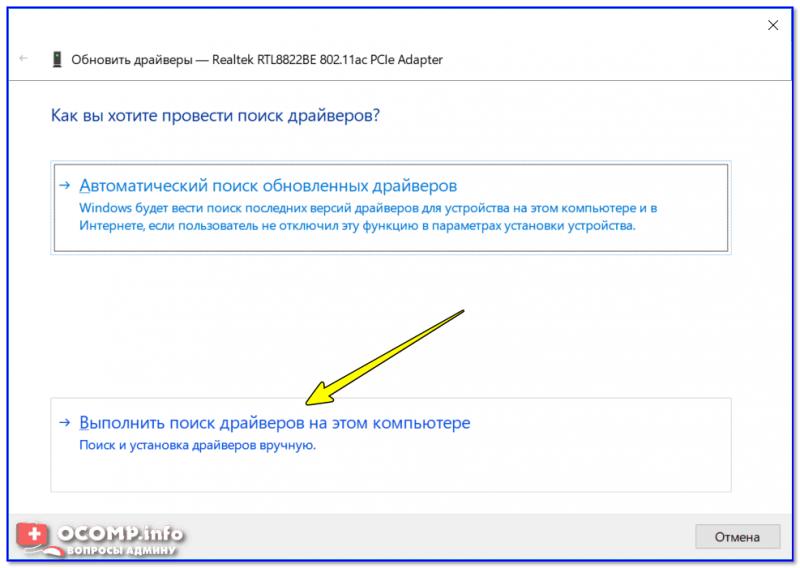 Poisk-i-ustanovka-drayverov-na-e`tom-kompyutere-800x568.png