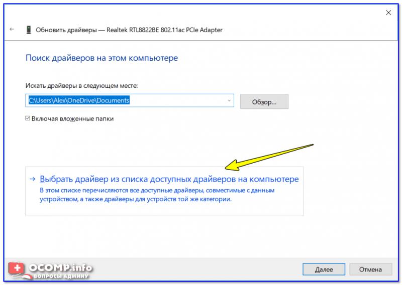 Vyibrat-drayver-iz-spiska-dostupnyih-dlya-e`togo-PK-800x568.png