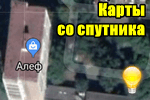 Kartyi-so-sputnika.png