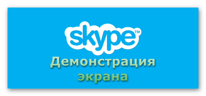 Kartinka-Demonstratsiya-ekrana-Skype.png