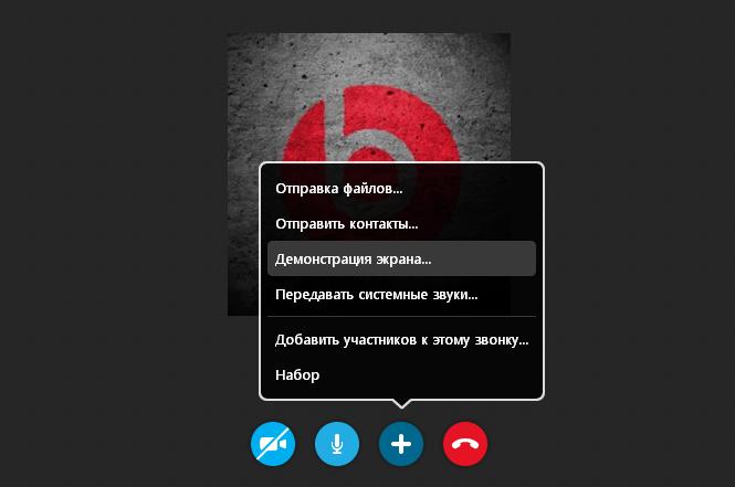 skajp-demonstratsiya-ekrana-so-zvukom.png