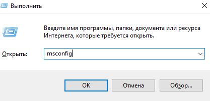 vvodim-msconfig-v-stroku-vypolnit-Windows-10.png