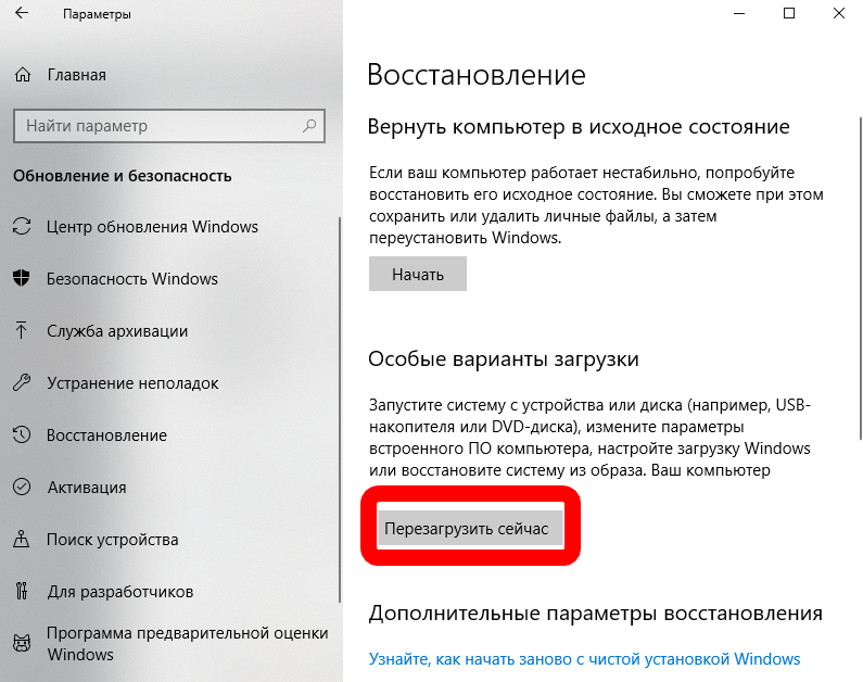 perezagruzit-sejchas-parametry-windows-10.png