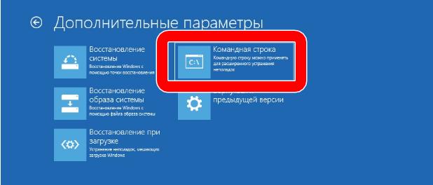 dopolnitelnye-parametry-komandnaya-stroka-windows-10.png