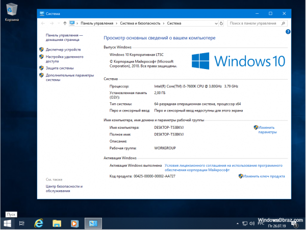 1564679023_windows10ltsc1903aktivator32-e1565967531800.png